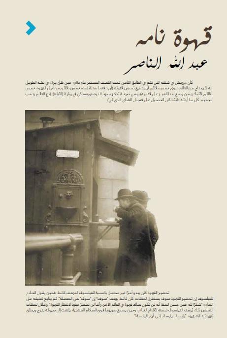 13-Qahwa Nama-Cover-nodi