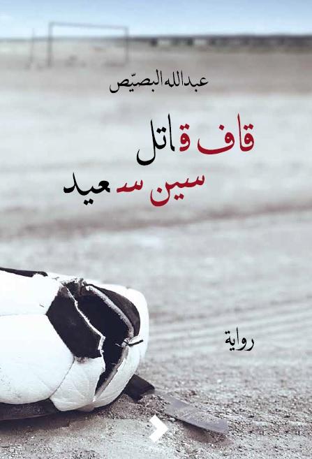 17-Qaf Qatel-F-nodi