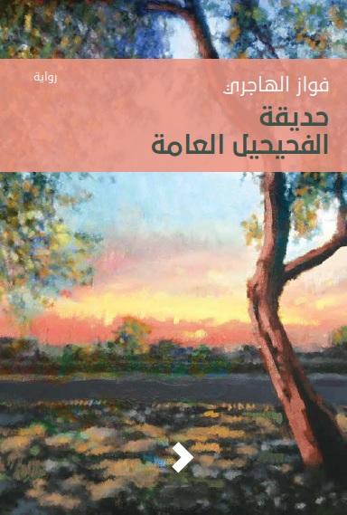 hadeeqat-alfhaheel-Cover-nodi