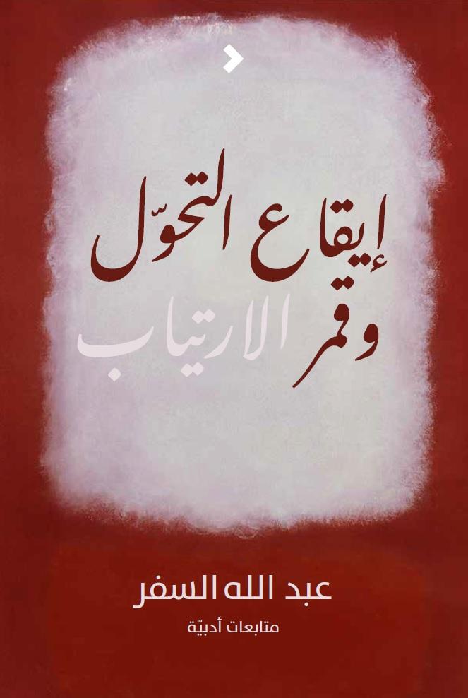qamar-alertiyab-cover-nodi