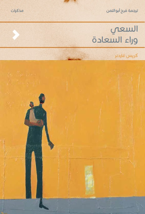 The Pursuit of Happyness-Soft Cover-F