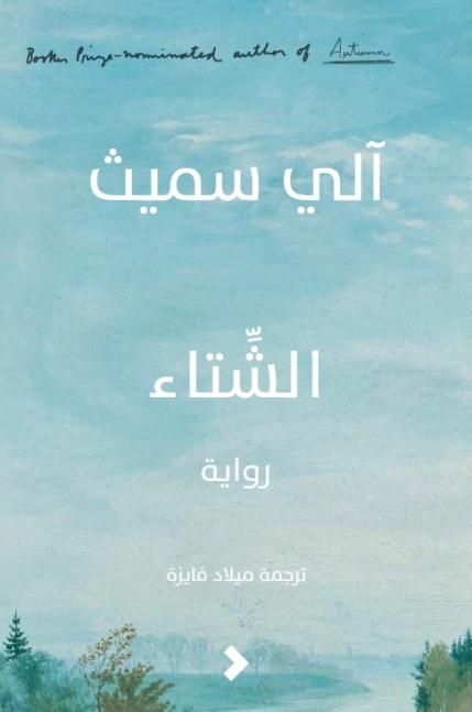 Winter-Soft cover-F
