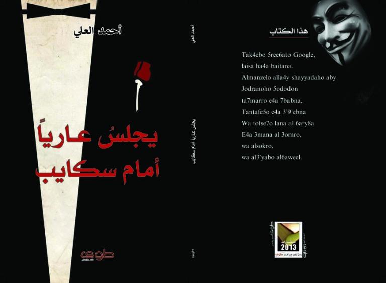 Yajlos Ariya Cover
